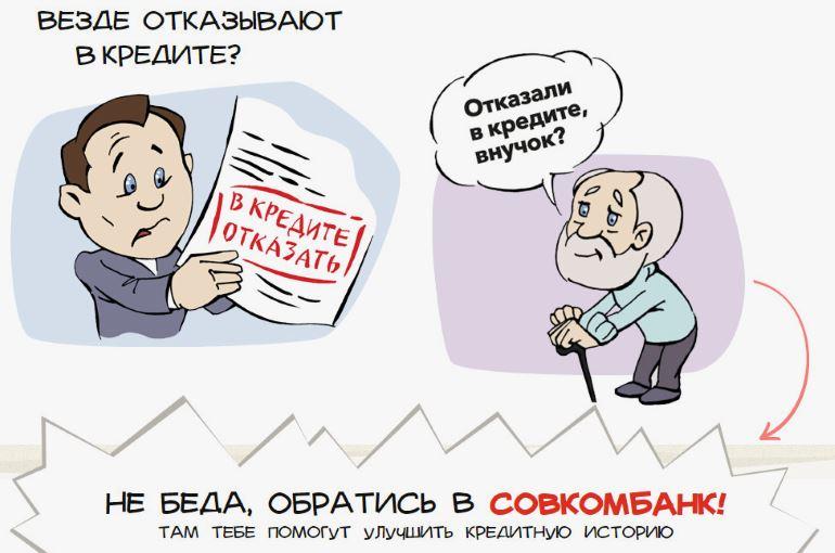 Деньги на карту для исправления кредитной истории трудовой договор для фмс в москве Лазо улица