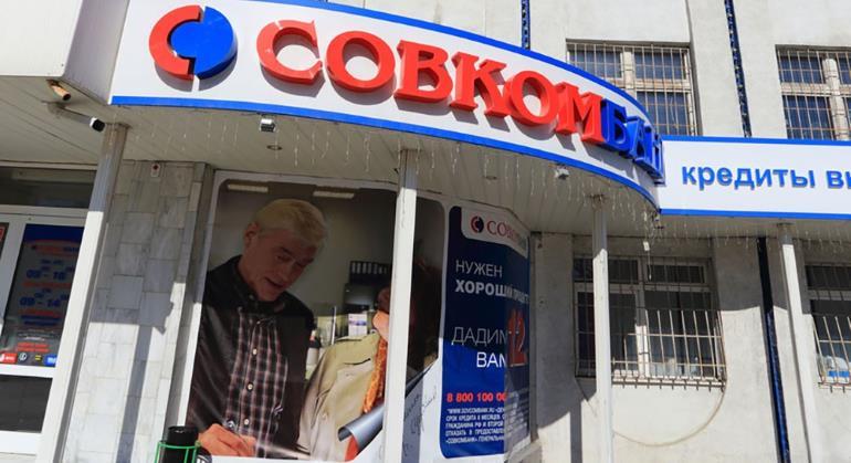 Онлайн заявка на кредит пенсионеру в Совкомбанке