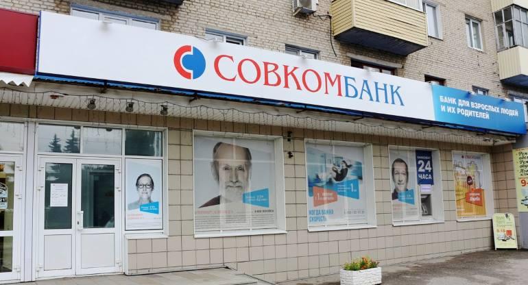 Открытие вклада в Совкомбанке