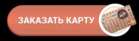 Онлайн заявка на карту «Халва» от Совкомбанка