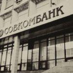 Изображение - В каких продуктовых магазинах можно расплатиться картой халва -privet-sosed-ot-sovkombanka-150x150