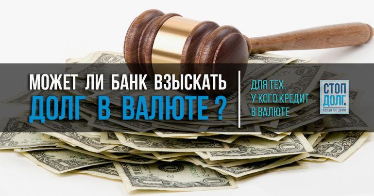 Предложение «Стопдолг» от Совкомбанка