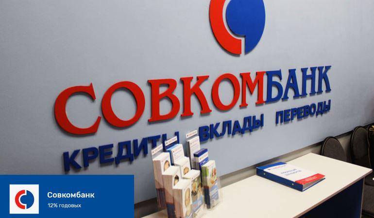 Документы для получения кредита в Совкомбанке