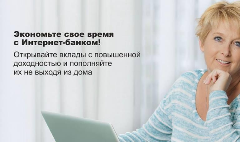 Как подключить мобильный банк от Совкомбанка?