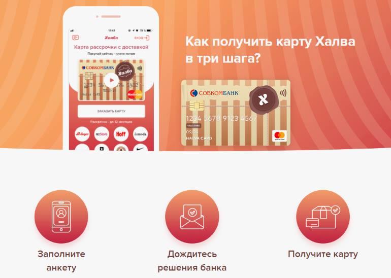 Зарплатная карта от Совкомбанка