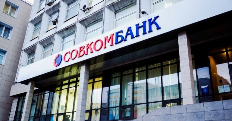 Банковская гарантия от Совкомбанка
